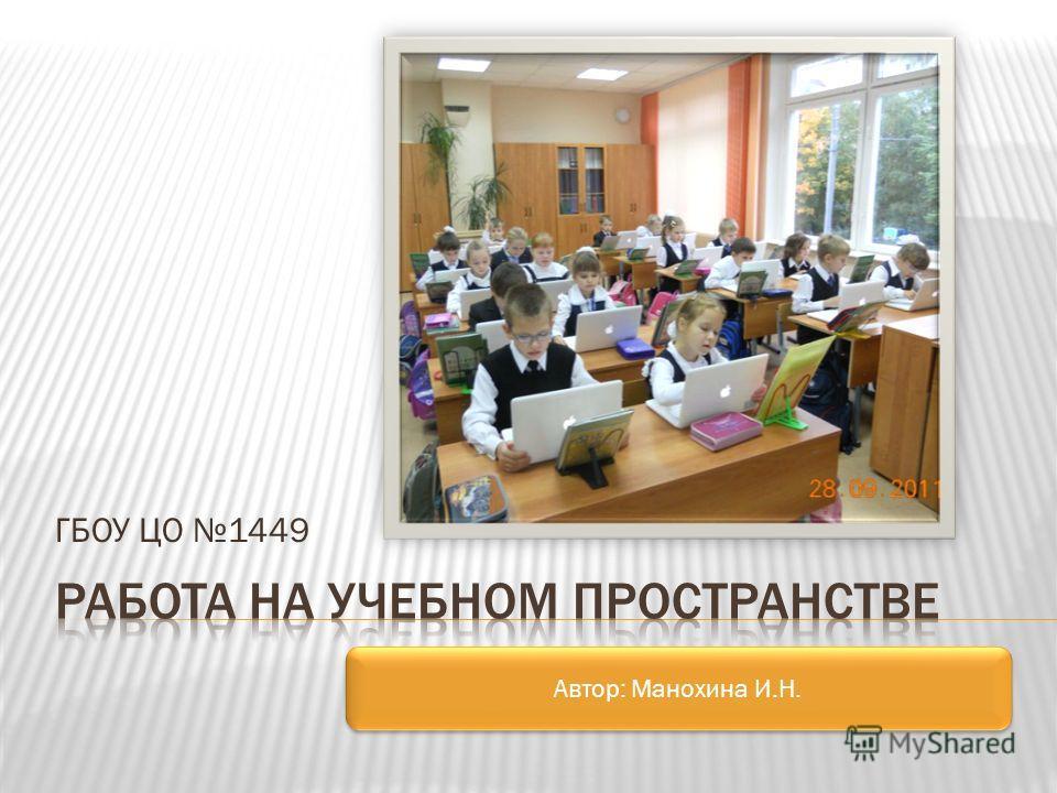 ГБОУ ЦО 1449 Автор: Манохина И.Н.