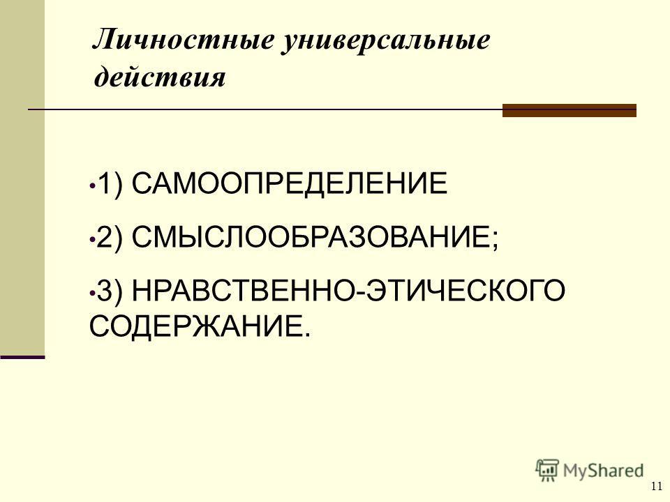11 Личностные универсальные действия 1) САМООПРЕДЕЛЕНИЕ 2) СМЫСЛООБРАЗОВАНИЕ; 3) НРАВСТВЕННО-ЭТИЧЕСКОГО СОДЕРЖАНИЕ.