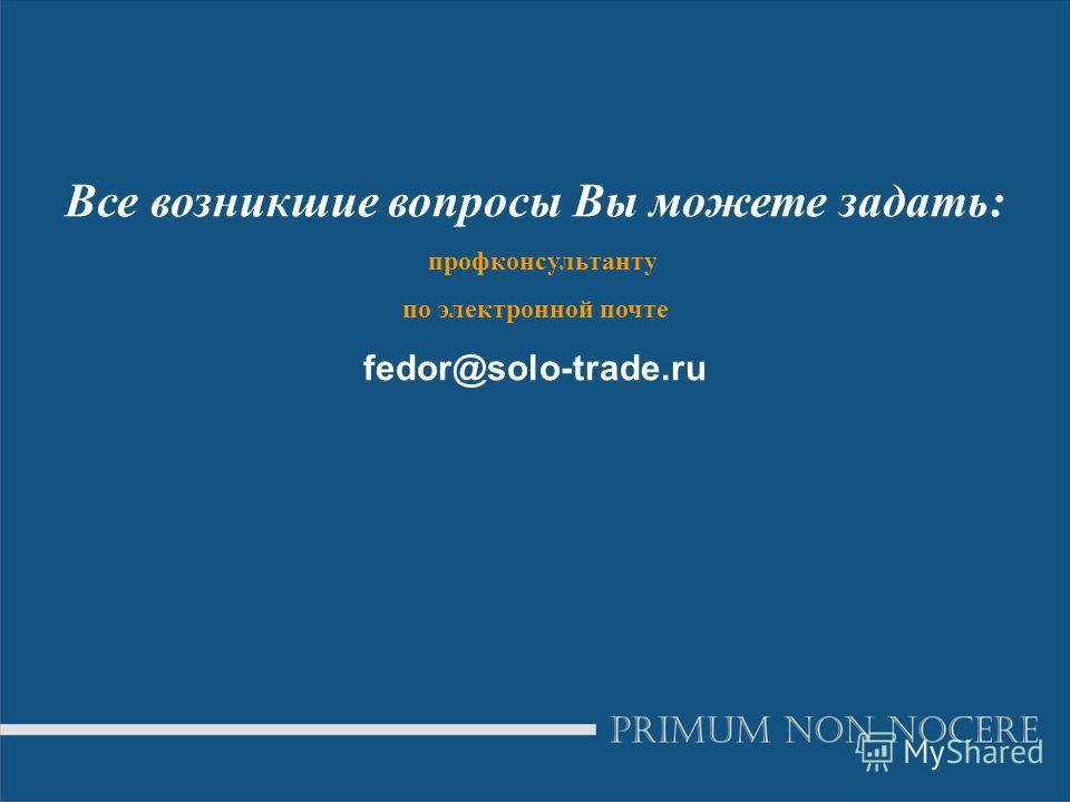 Все возникшие вопросы Вы можете задать: профконсультанту по электронной почте fedor@solo-trade.ru