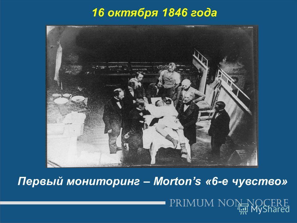 16 октября 1846 года Первый мониторинг – Mortons «6-е чувство»