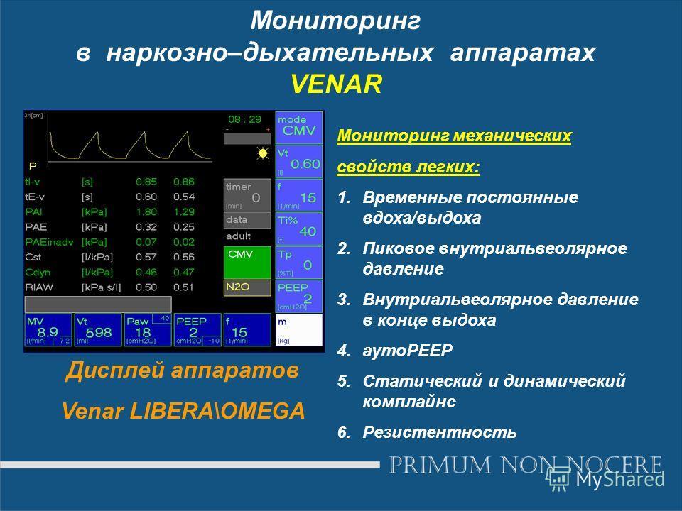 Мониторинг в наркозно–дыхательных аппаратах VENAR Дисплей аппаратов Venar LIBERA\OMEGA Мониторинг механических свойств легких: 1.Временные постоянные вдоха/выдоха 2.Пиковое внутриальвеолярное давление 3.Внутриальвеолярное давление в конце выдоха 4.ау