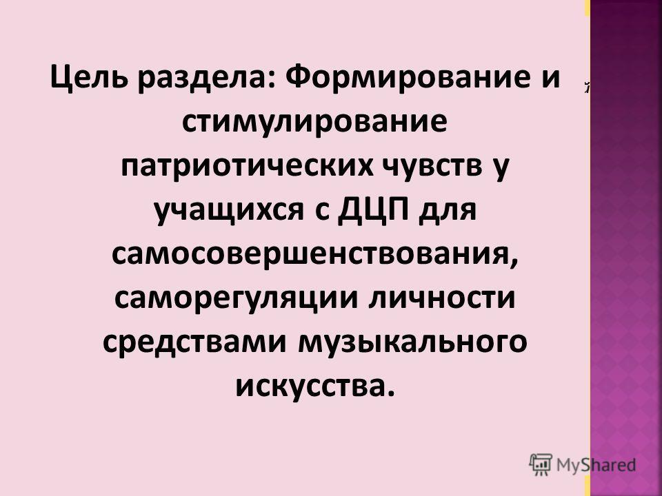 III четверть: Темы уроков 1-ый урок – «Колокольные звоны на Руси»; 2-ой урок – «Музыка в храме»; 3-ий урок – «М.И.Глинка – основоположник русской классической музыки»; 4-ый урок – «Русский национальный герой Иван Сусанин»; 5-ый урок – «Что такое патр