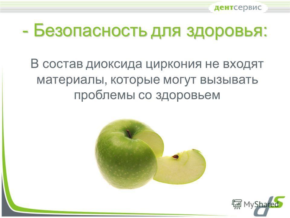 - Безопасность для здоровья: В состав диоксида циркония не входят материалы, которые могут вызывать проблемы со здоровьем