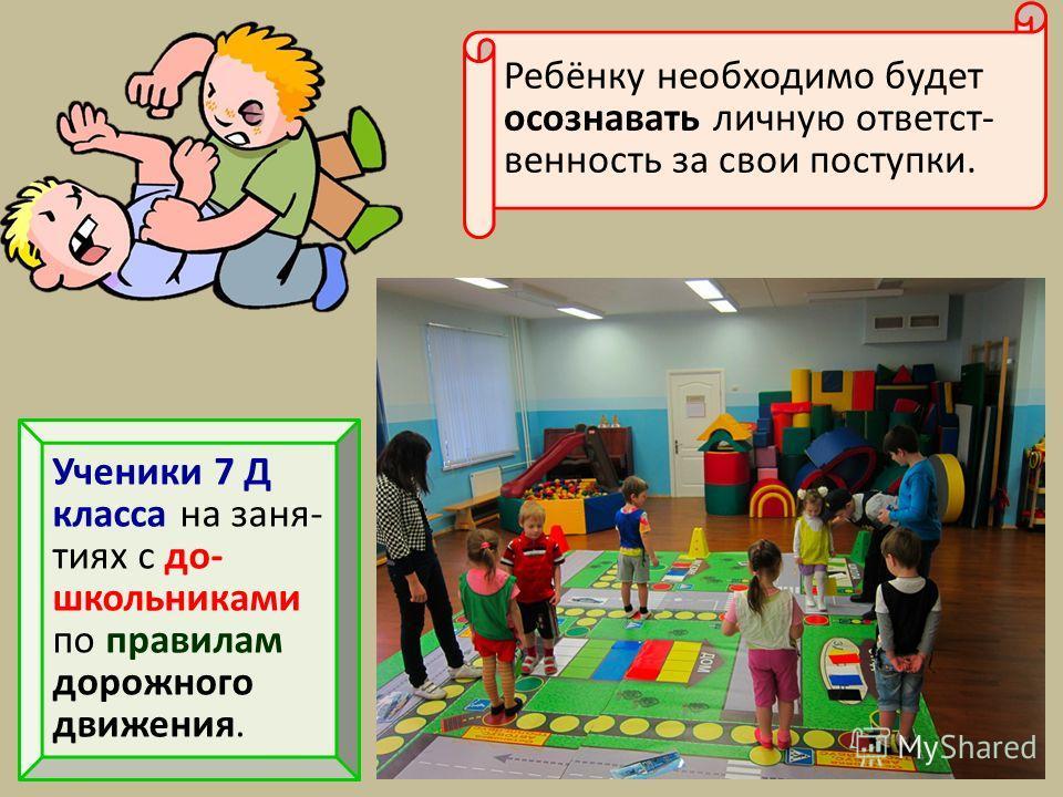 1 сентя- бря 2012 г. 2 В класс. У него нужно сформировать положительную мотивацию к дальнейшему обучению в средней школе.