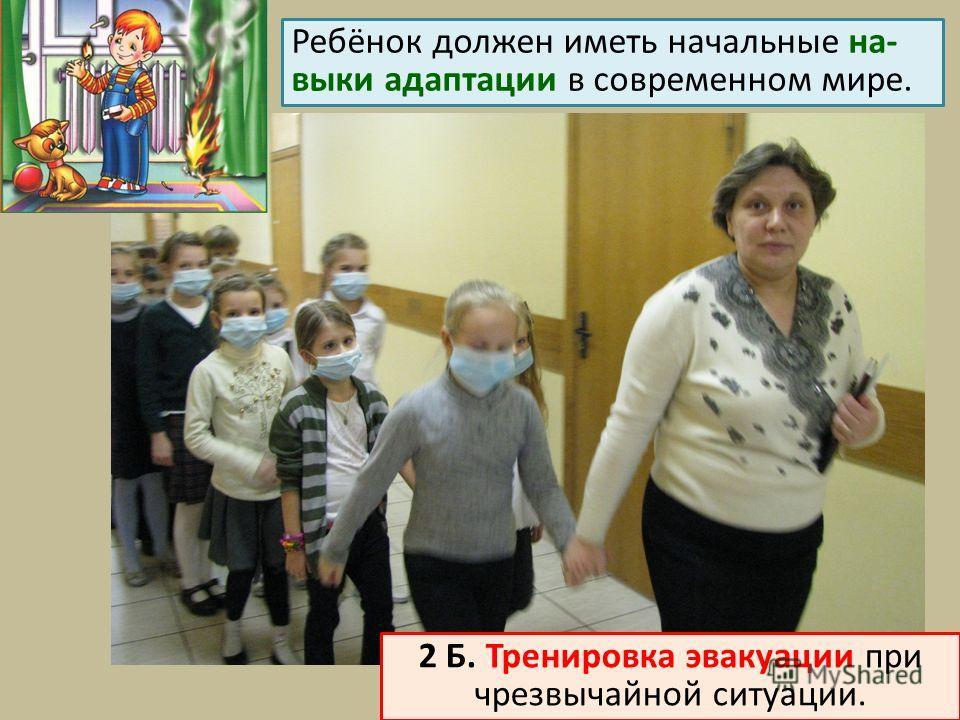 Музей ЦО 354 В соответствии с ФГОС НОО к окончанию начальной школы ученик должен понимать, что он гражданин огромной страны с великой историей – России.