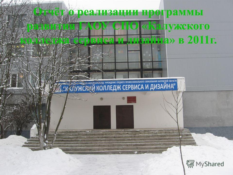 Отчёт о реализации программы развития ГАОУ СПО «Калужского колледжа сервиса и дизайна» в 2011г.