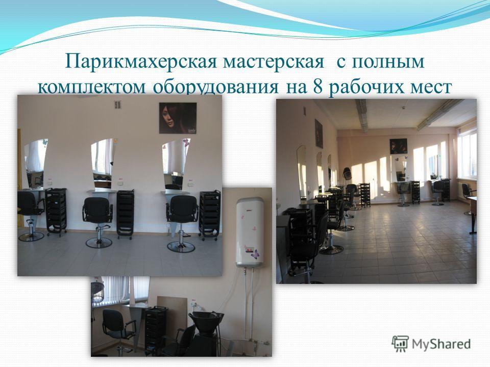 Парикмахерская мастерская с полным комплектом оборудования на 8 рабочих мест
