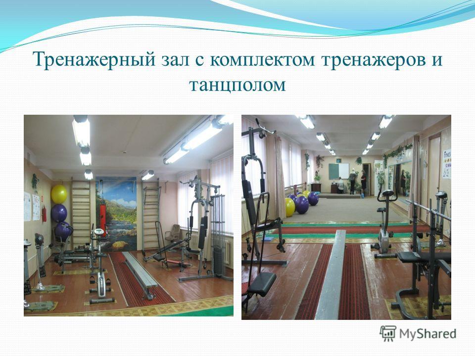 Тренажерный зал с комплектом тренажеров и танцполом