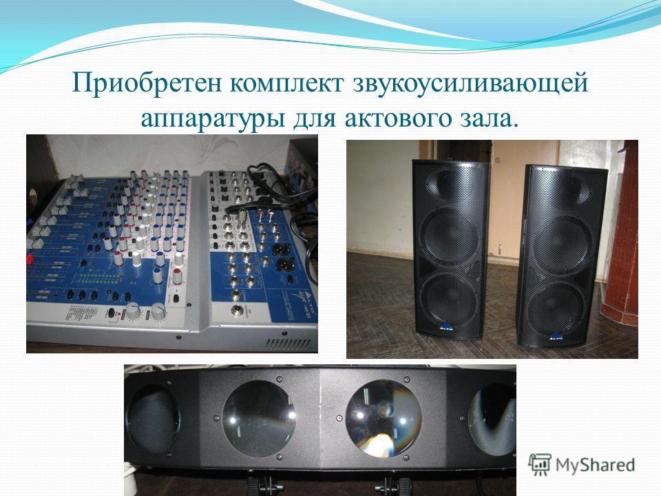 Приобретен комплект звукоусиливающей аппаратуры для актового зала.