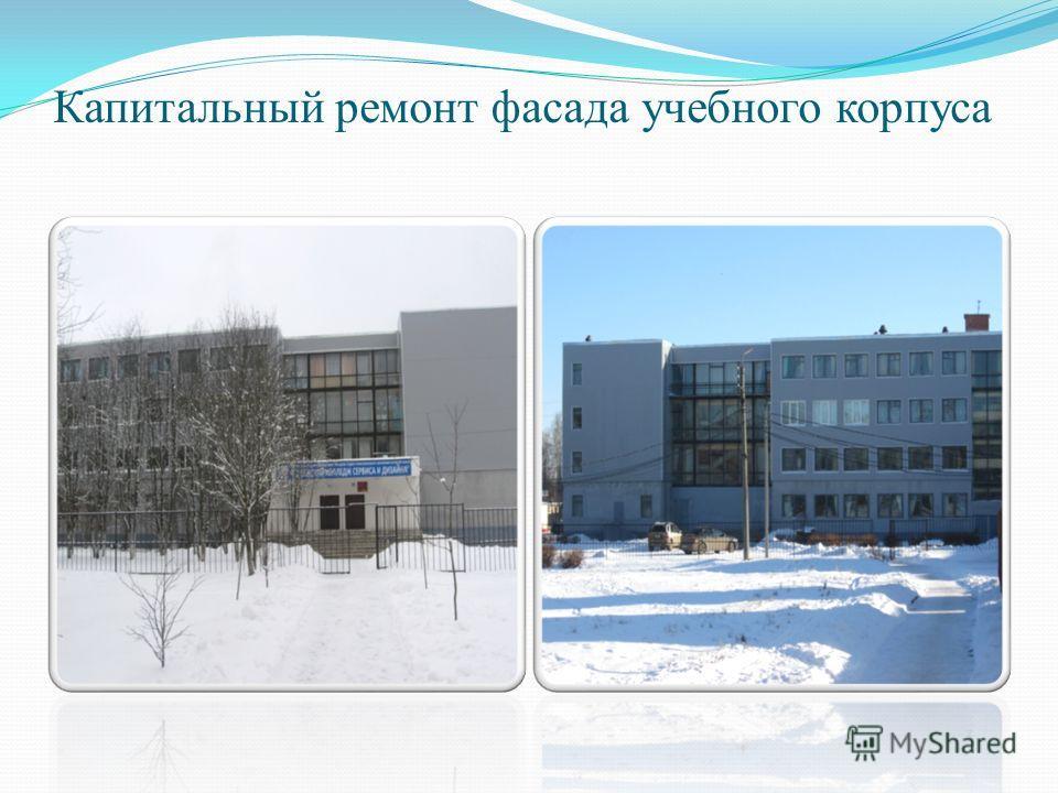 Капитальный ремонт фасада учебного корпуса