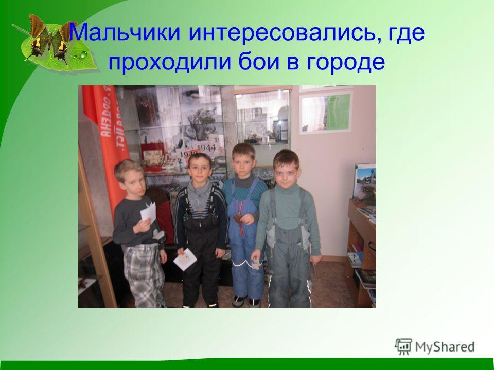 Мальчики интересовались, где проходили бои в городе
