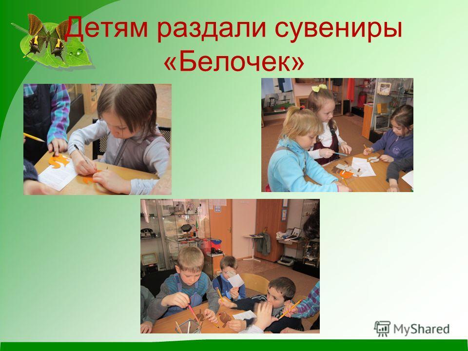 Детям раздали сувениры «Белочек»