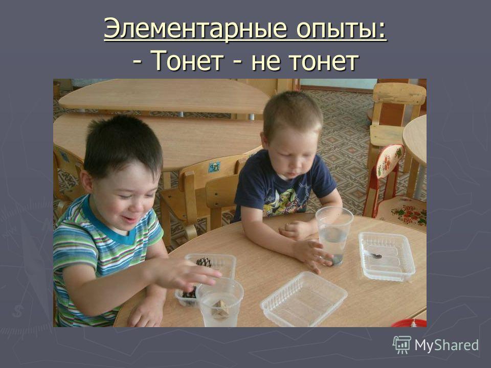 Элементарные опыты: - Тонет - не тонет