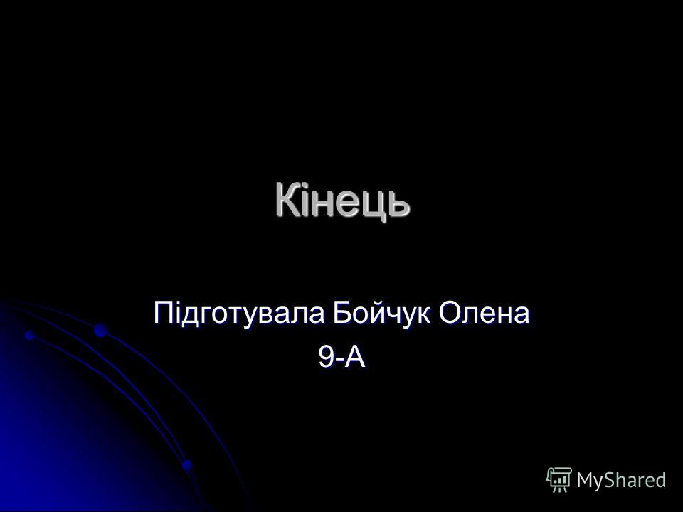 Кінець Підготувала Бойчук Олена 9-А