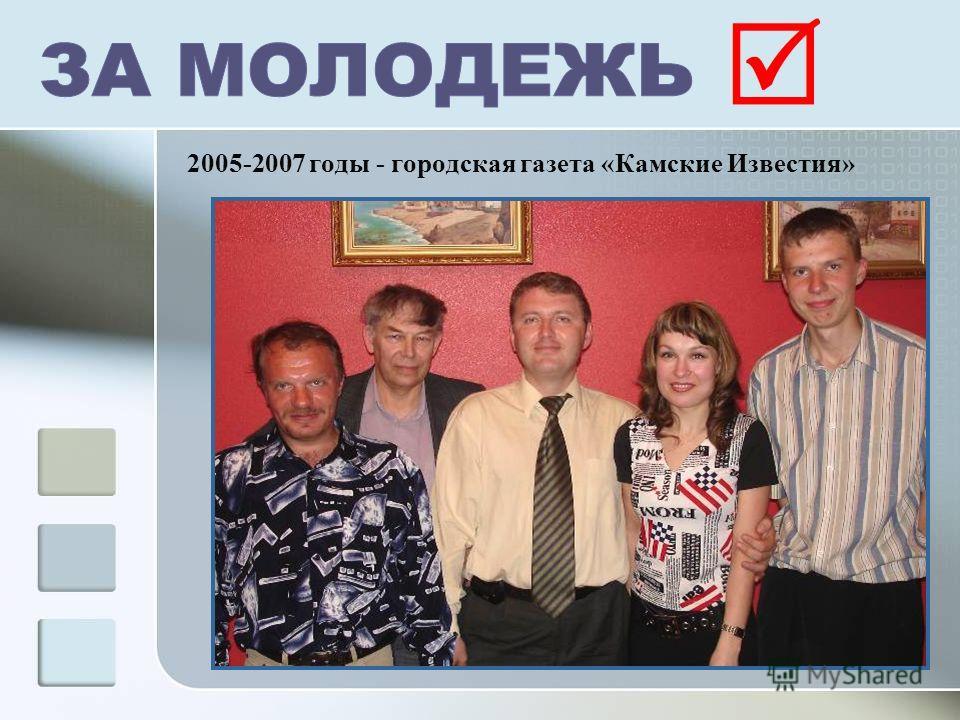 2005-2007 годы - городская газета «Камские Известия»