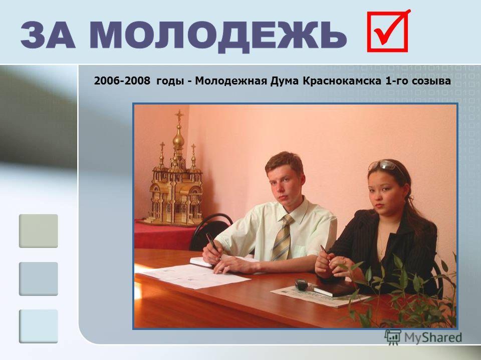 2006-2008 годы - Молодежная Дума Краснокамска 1-го созыва
