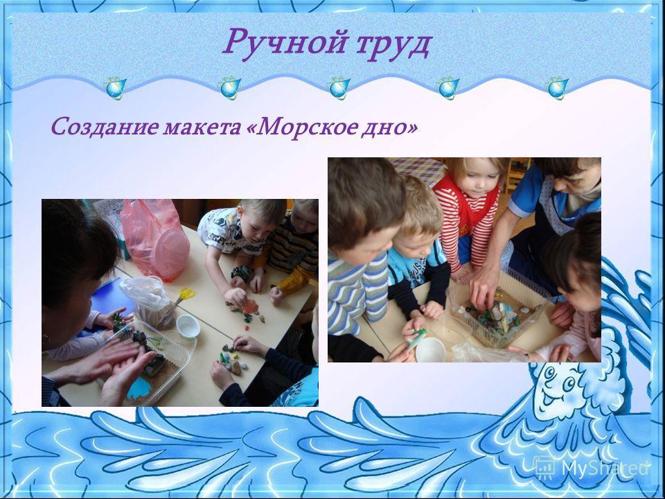Ручной труд Создание макета «Морское дно»