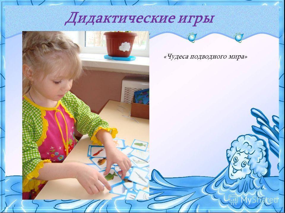 Дидактические игры «Чудеса подводного мира»