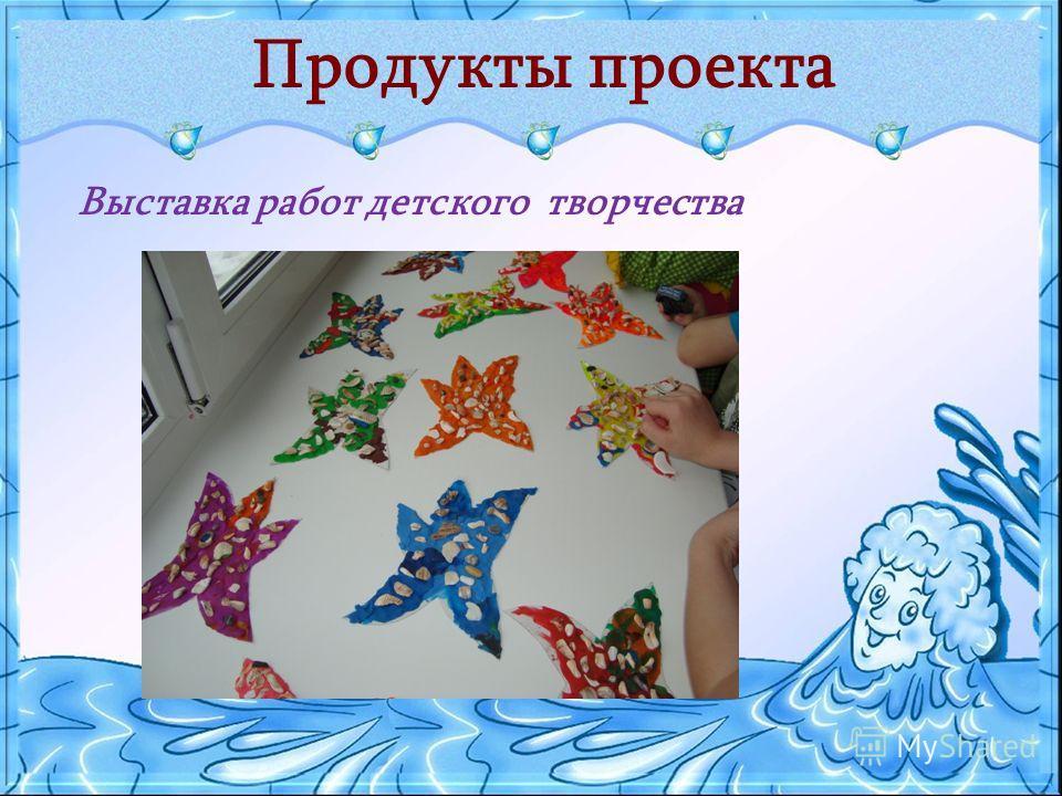 Продукты проекта Выставка работ детского творчества