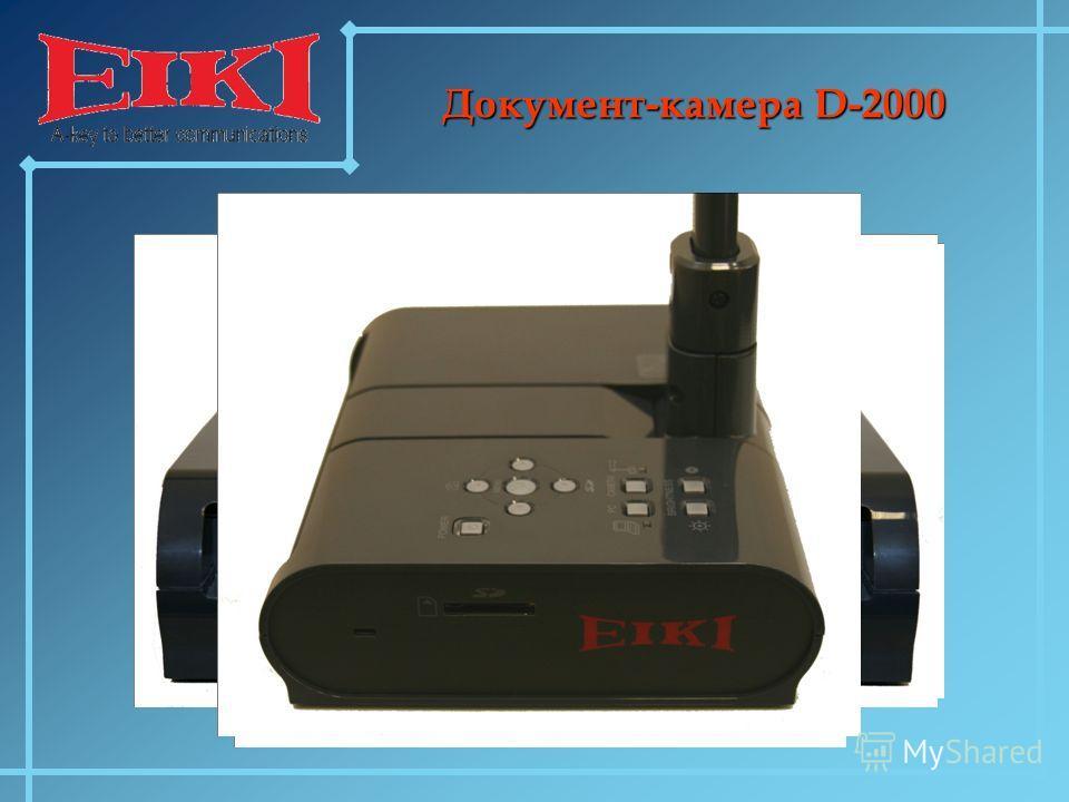Документ-камера D-2000