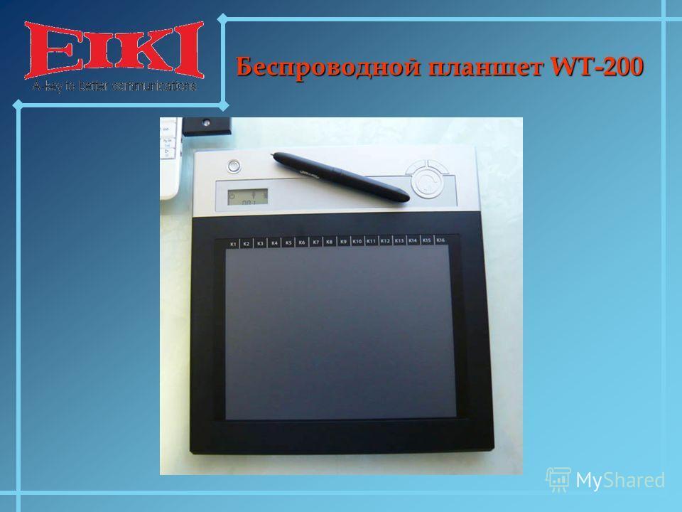 Беспроводной планшет WT-200
