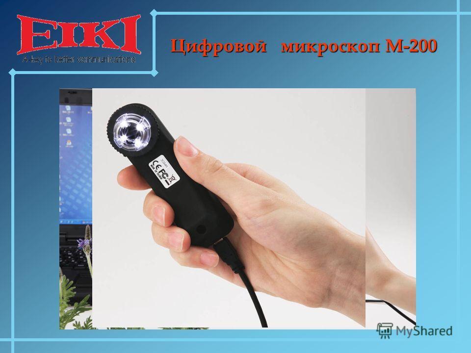 Цифровой микроскоп М-200