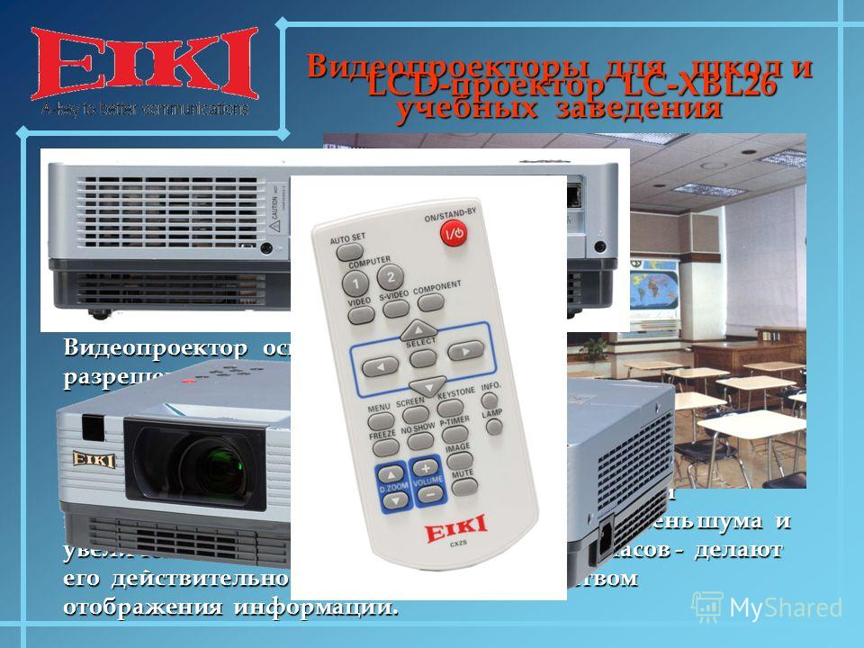 Видеопроектор оснащен 3LCD- матрицами с реальным разрешением 1024*768 точек и контрастностью 500*1. Проектор отличается небольшими размерами и малым весом, при этом световой поток составляет 2600 ANSI Lm. ZOOM-объектив, функции быстрого включения и в