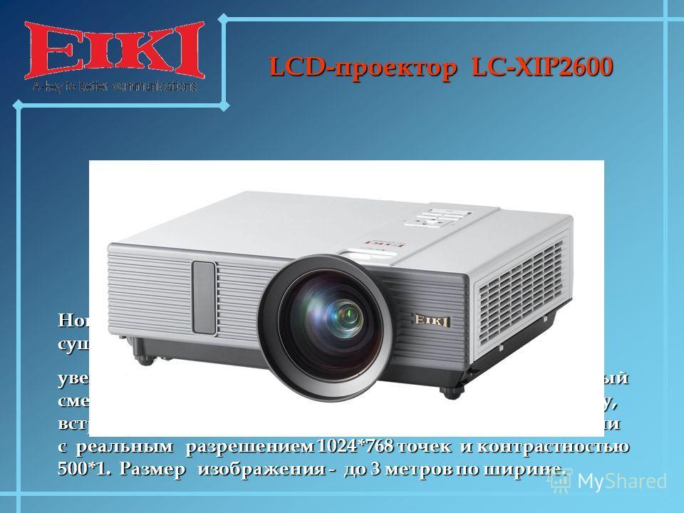 LCD-проектор LC-XIP2600 Новая модель интерактивного проектора имеет ряд существенных улучшений и изменений: увеличенный световой поток – 2600 ANSI Lm, специальный сменный воздушный фильтр, новую оптическую систему, встроенный 8 Вт динамик. Проектор о