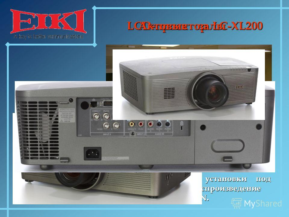 Одна из самых высоких яркостей среди одноламповых моделей - 6000 ANSI Lm - при контрастности 1000*1. Особенности конструкции: кассетный автоматический воздушный фильтр, сменная оптика, смещение объектива по горизонтали и вертикали, возможность устано