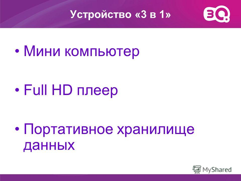 Устройство «3 в 1» Мини компьютер Full HD плеер Портативное хранилище данных
