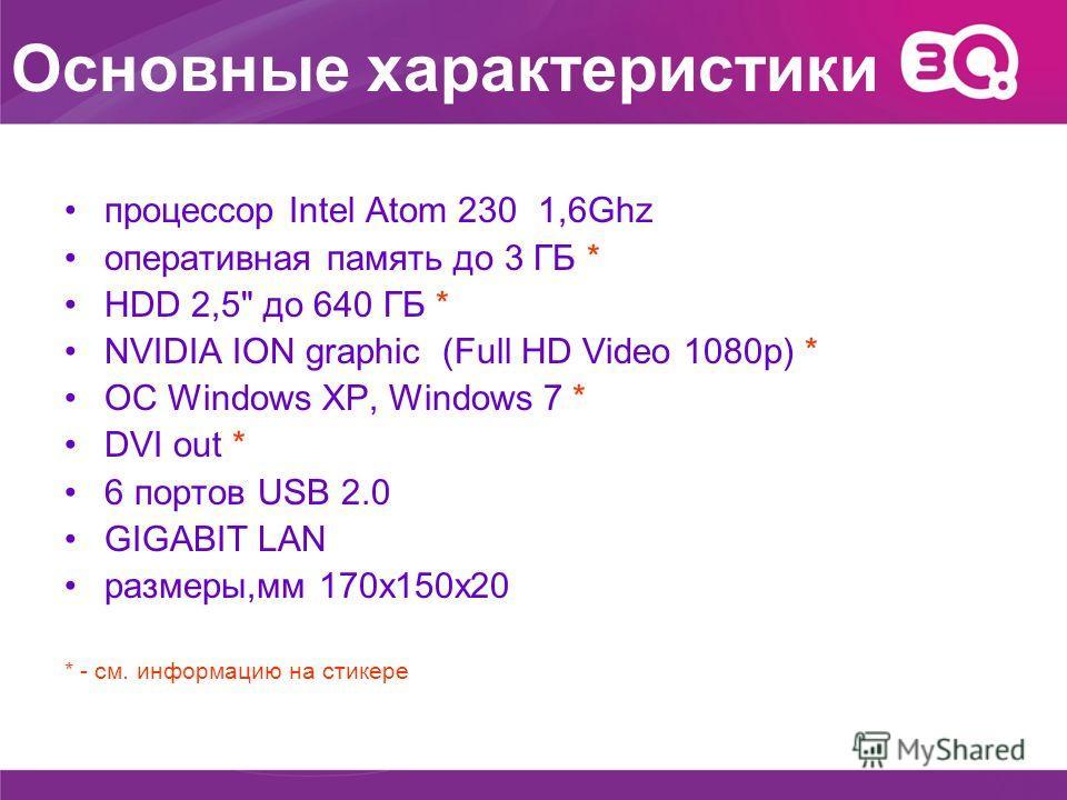 процессор Intel Atom 230 1,6Ghz оперативная память до 3 ГБ * HDD 2,5