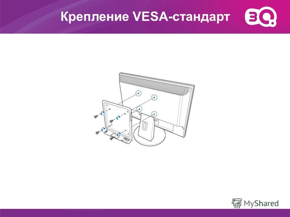 Крепление VESA-стандарт