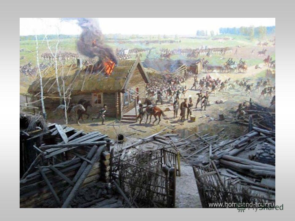 Земля тряслась - как наши груди Смешались в кучу кони, люди, И залпы тысячи орудий Слились в протяжный вой… Вот смерклось. Были все готовы Заутра бой затеять новый И до конца стоять… Вот затрещали барабаны- И отступили бусурманы
