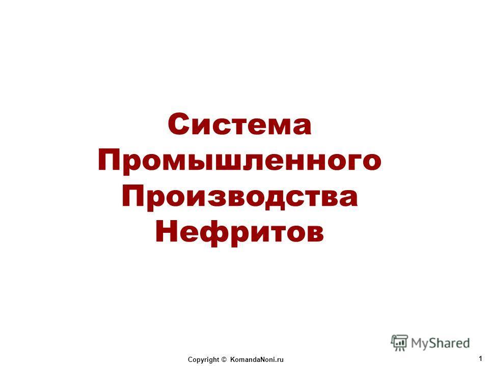 Copyright © KomandaNoni.ru 1 Система Промышленного Производства Нефритов