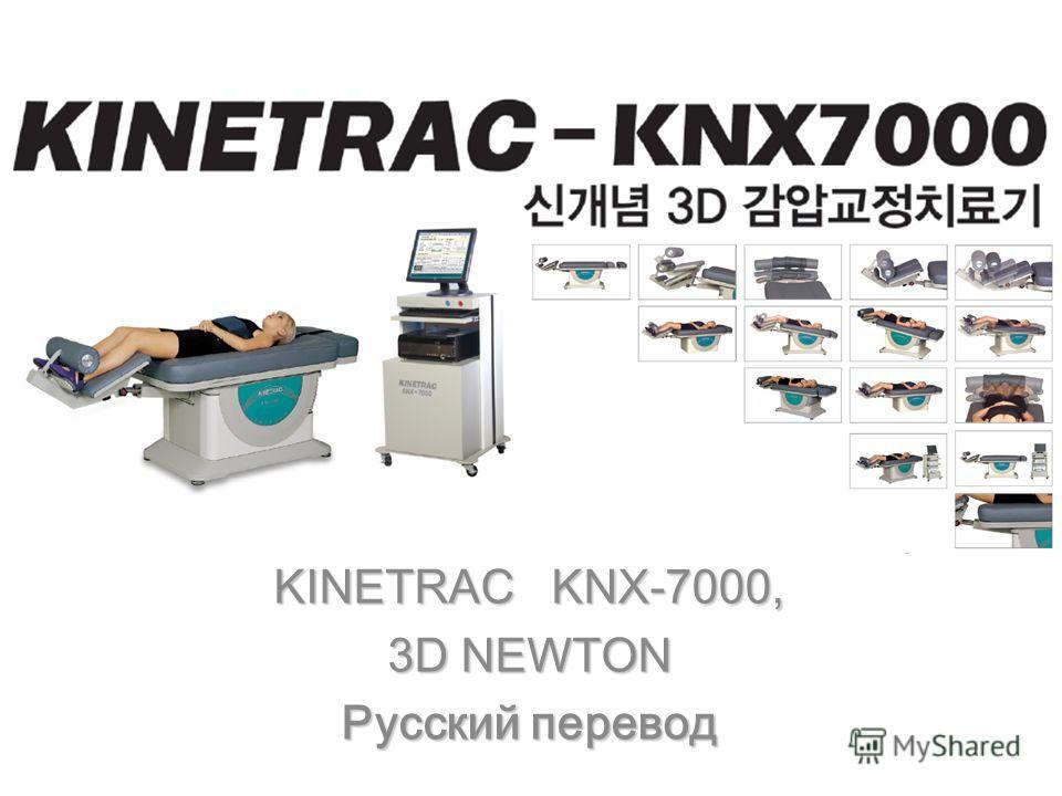 KINETRAC KNX-7000, 3D NEWTON Русский перевод