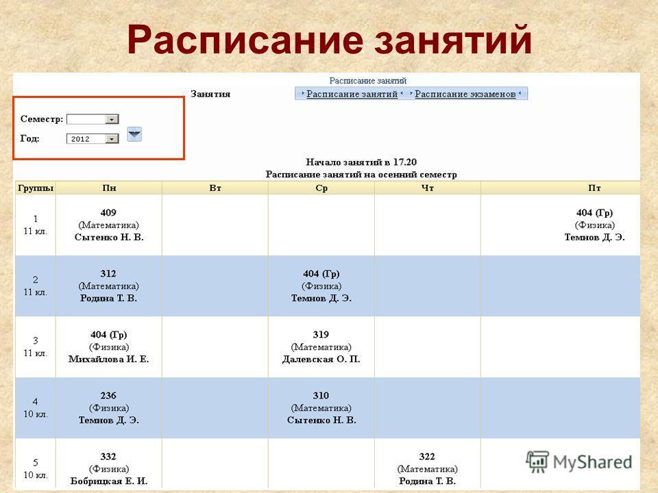 Расписание занятий