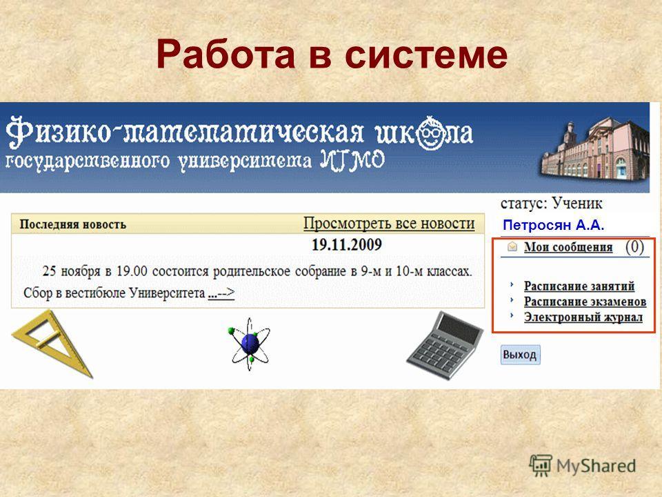 Работа в системе Петросян А.А.