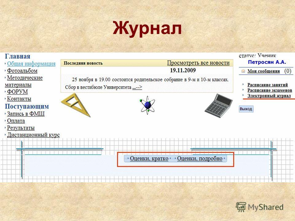 Журнал Петросян А.А.