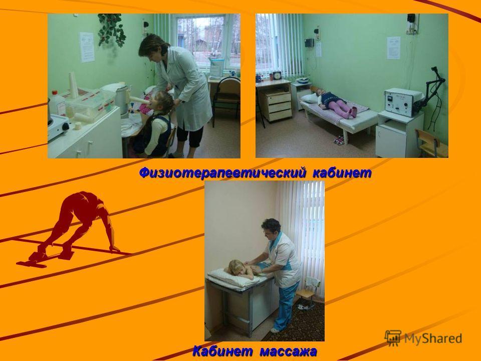 Физиотерапевтический кабинет Кабинет массажа