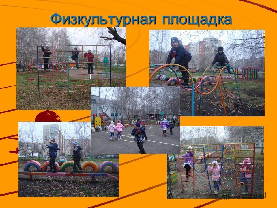 Физкультурная площадка