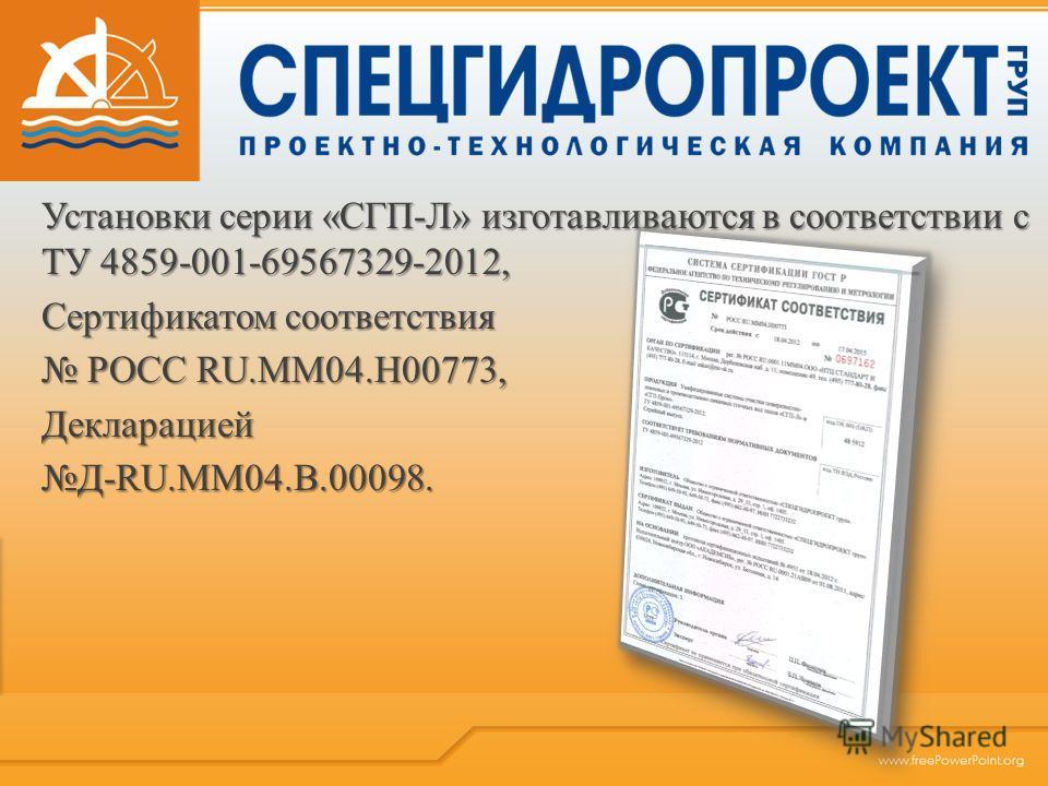 Установки серии «СГП-Л» изготавливаются в соответствии с ТУ 4859-001-69567329-2012, Сертификатом соответствия РОСС RU.ММ04.Н00773, РОСС RU.ММ04.Н00773,Декларацией Д-RU.MM04.B.00098.