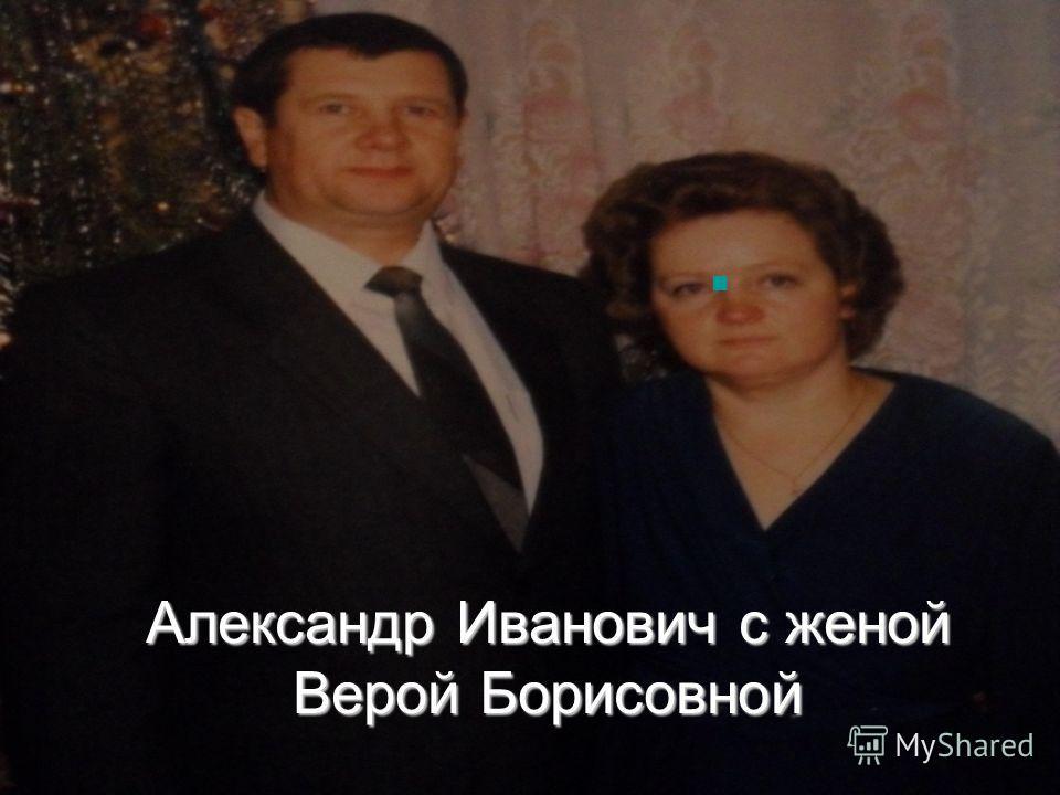 Александр Иванович с женой Верой Борисовной