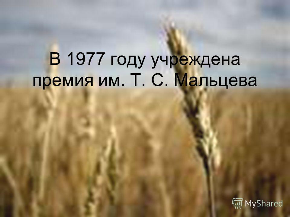 В 1977 году учреждена премия им. Т. С. Мальцева