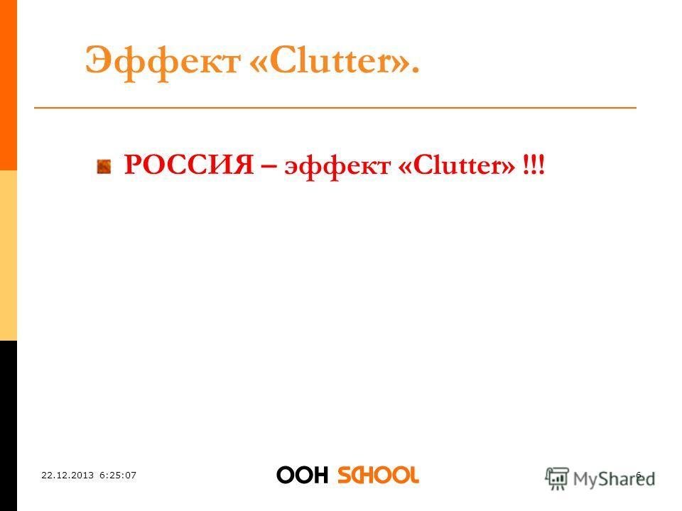 22.12.2013 6:26:436 Эффект «Clutter». РОССИЯ – эффект «Clutter» !!!