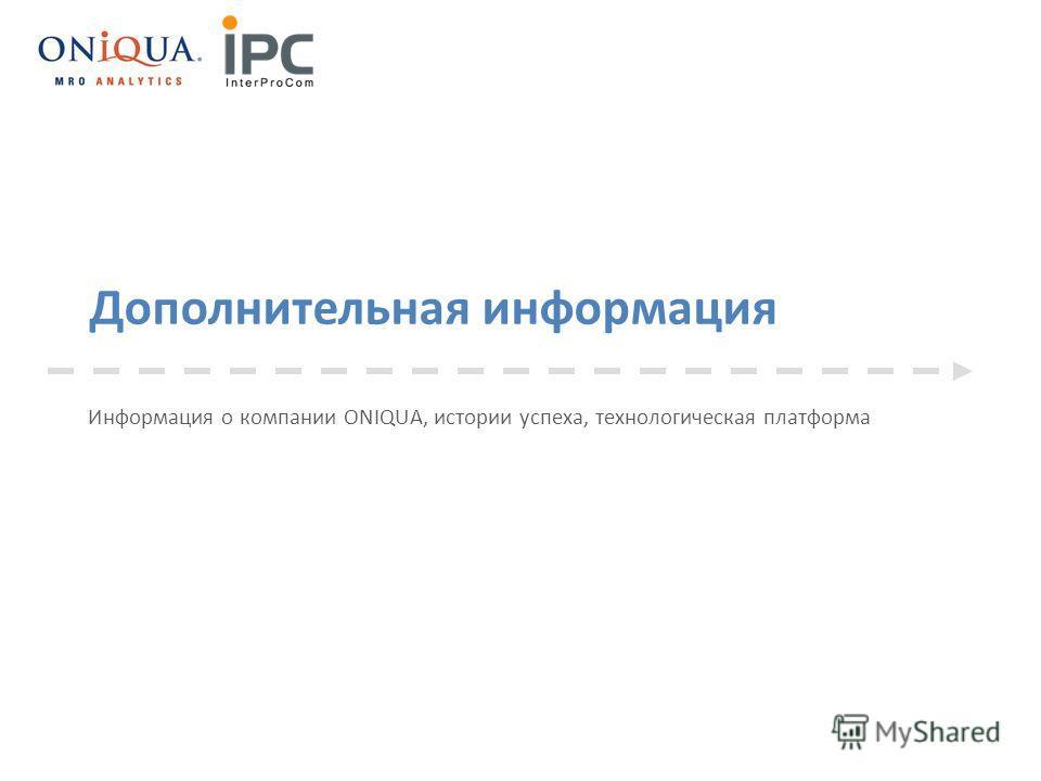 Дополнительная информация Информация о компании ONIQUA, истории успеха, технологическая платформа