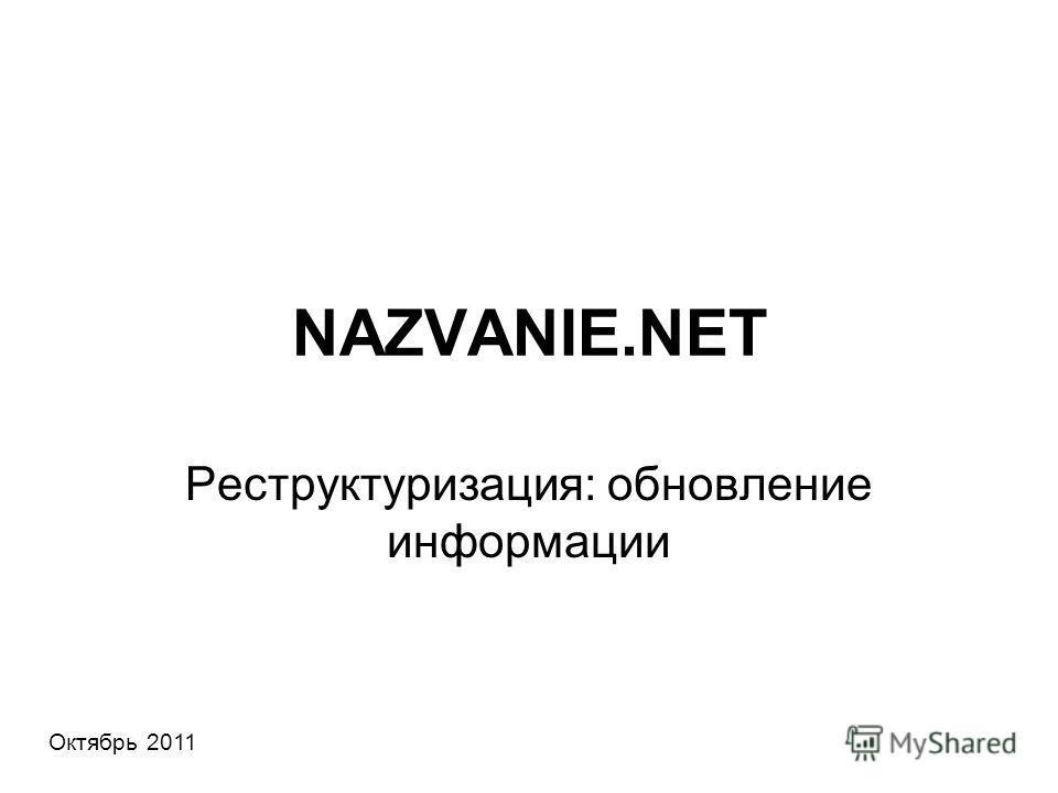 NAZVANIE.NET Реструктуризация: обновление информации Октябрь 2011