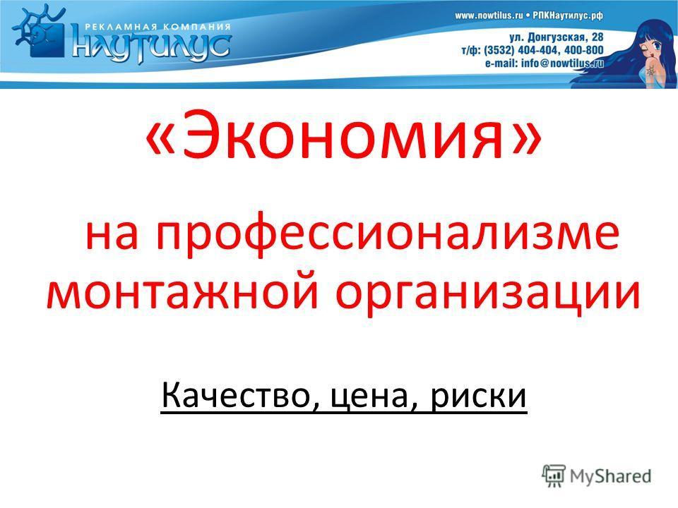 «Экономия» на профессионализме монтажной организации Качество, цена, риски