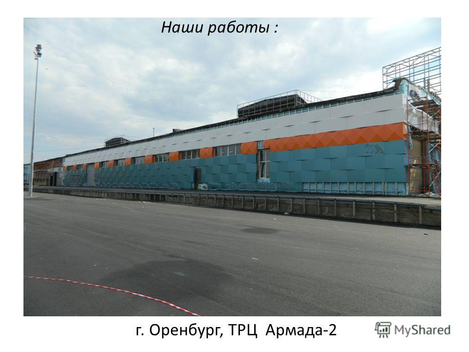 г. Оренбург, ТРЦ Армада-2 Наши работы :