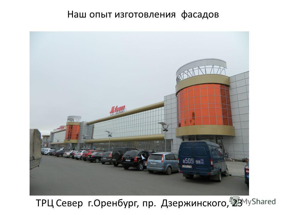 Наш опыт изготовления фасадов ТРЦ Север г.Оренбург, пр. Дзержинского, 23