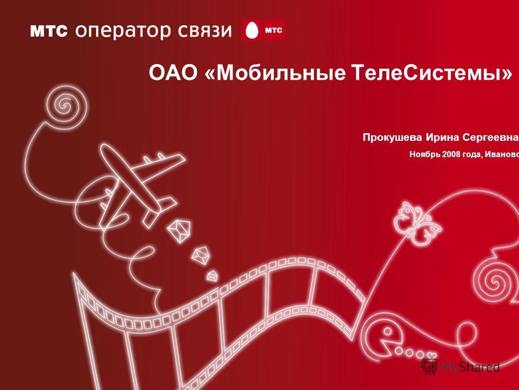 ОАО «Мобильные ТелеСистемы» Прокушева Ирина Сергеевна Ноябрь 2008 года, Иваново